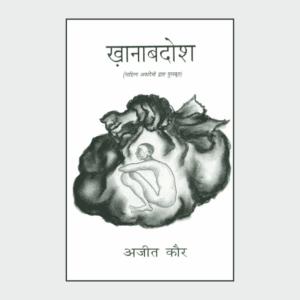 ab-khanabadosh