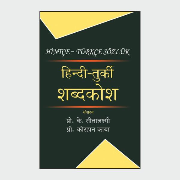 d-hinditurkeyshabdkosh