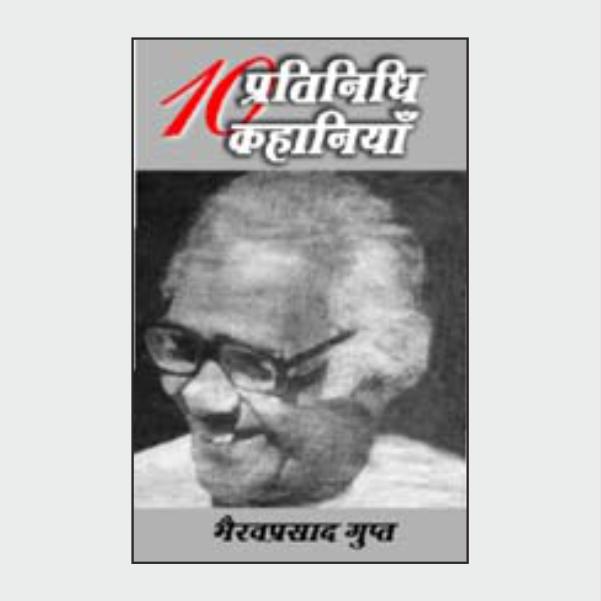 dpk-bhairavprasadgupta