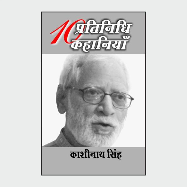 dpk-kashinathsingh