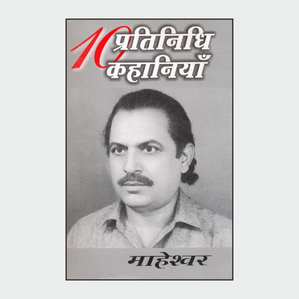 dpk-maheshwar