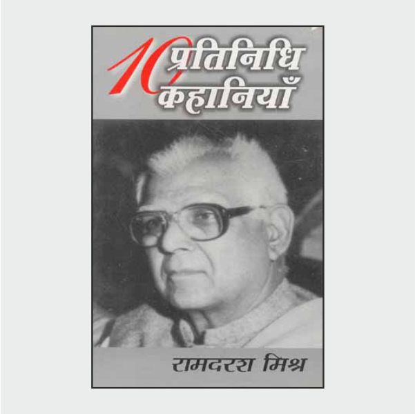 dpk-ramdarshmishra