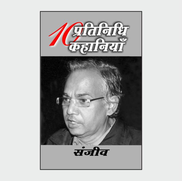 dpk-sanjeev