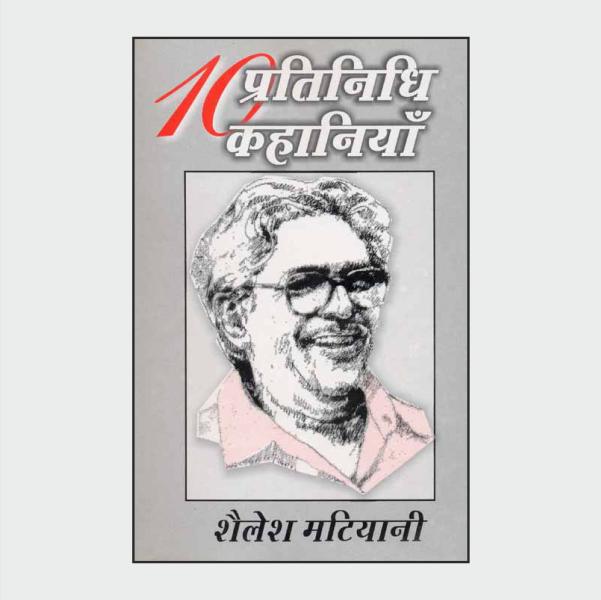 dpk-shaileshmaityani