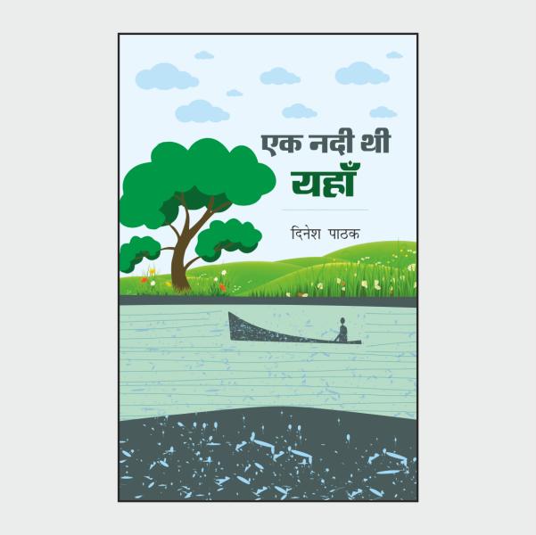 eknadithiyaha