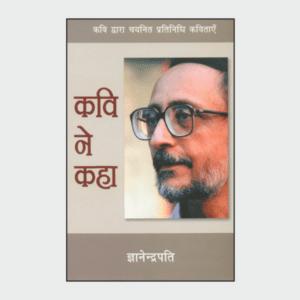 knk-gyanendrapati