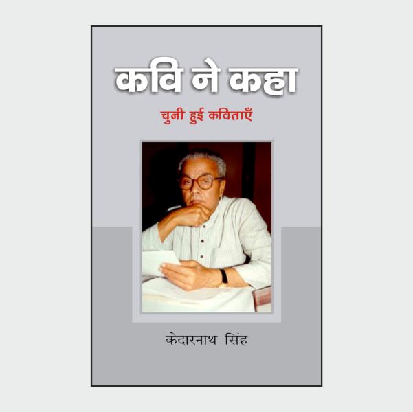 knk-kedarnathsingh
