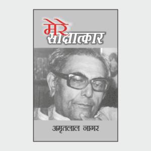 ms-amritlalnagar