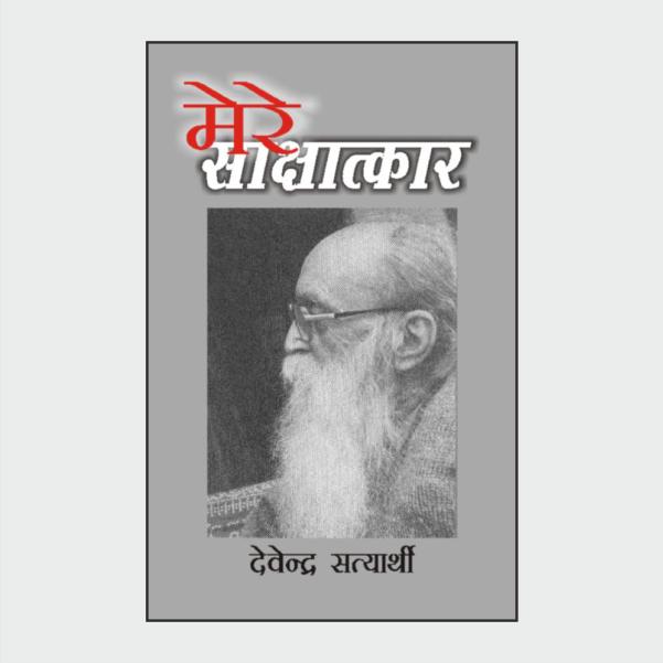 ms-devendrasatyarthi