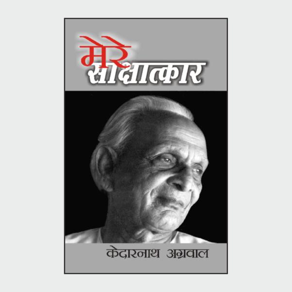 ms-kedarnathagrawal