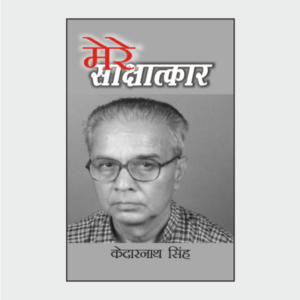ms-kedarnathsingh