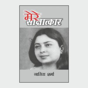 ms-naserasharma