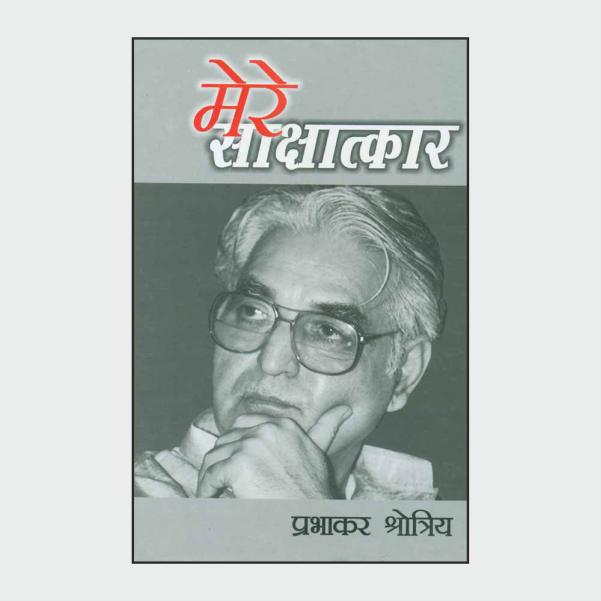 ms-prabharshotriya