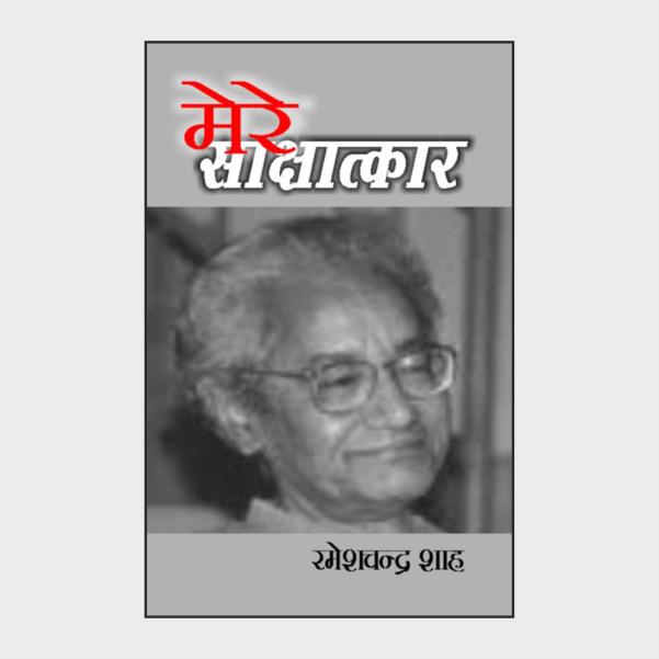 ms-rameshchandrashah