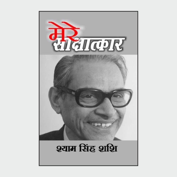 ms-shyamsinghshashi