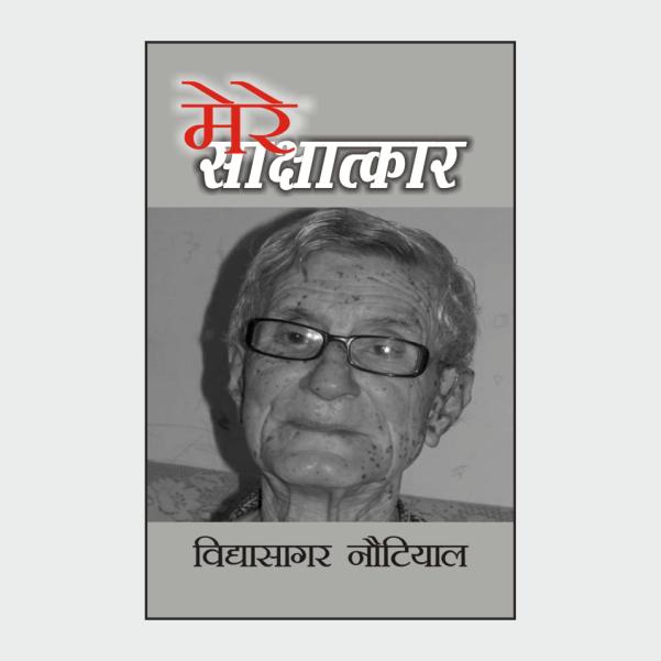 ms-vidyasagarnautiyal