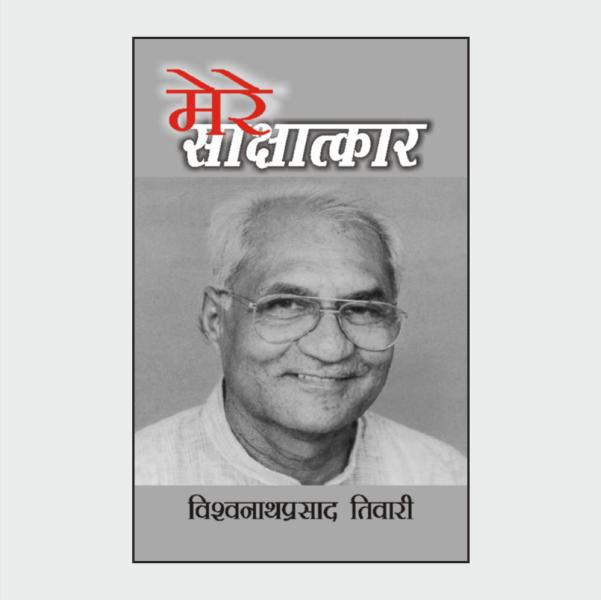 ms-vishwanathprasadtiwari