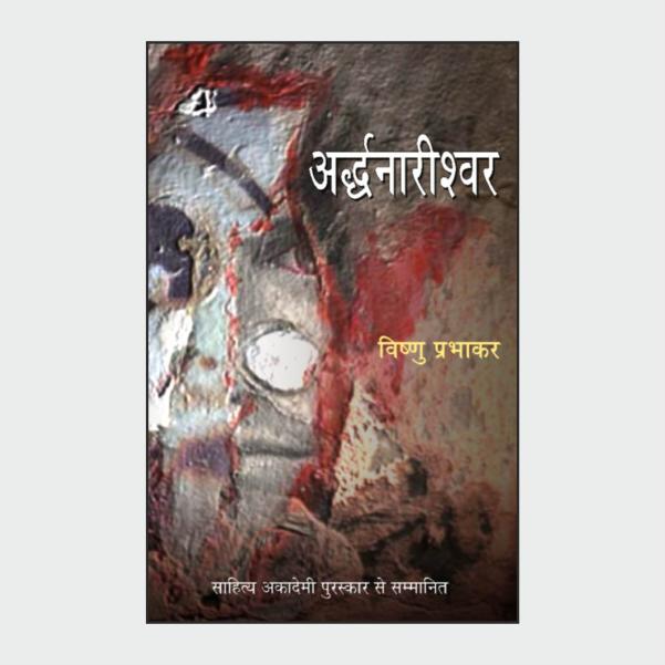 n-arddhnarishwar