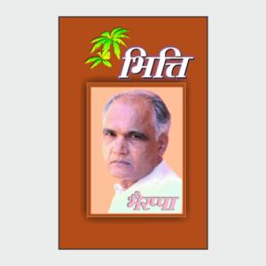n-bhitti