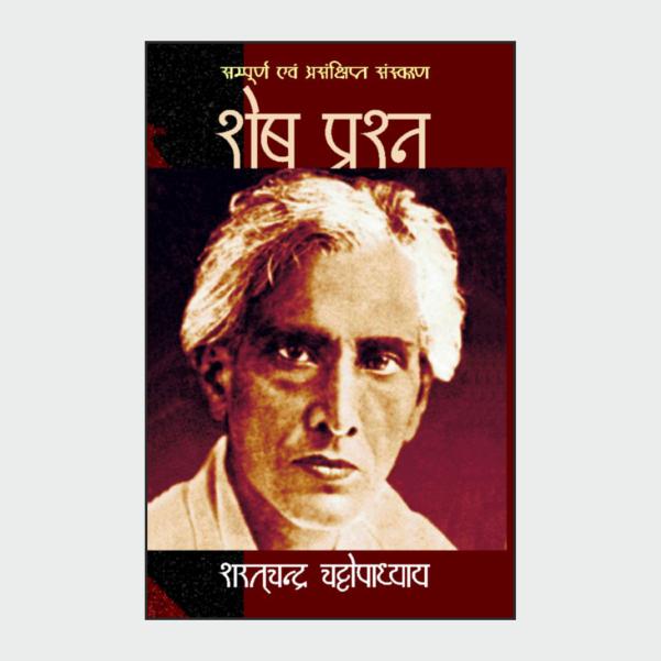 n-sheshprashan