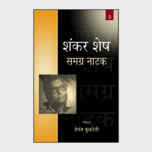 sr-shankarshesh