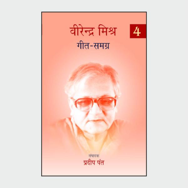 sr-virendramishra