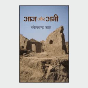 aajaurabhi