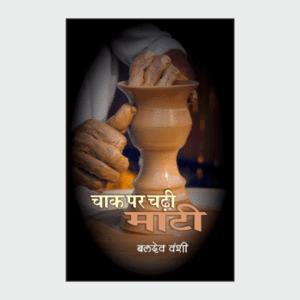 chakparchadimati