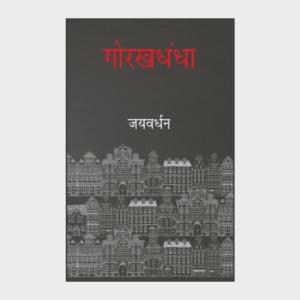 gorakhdandha