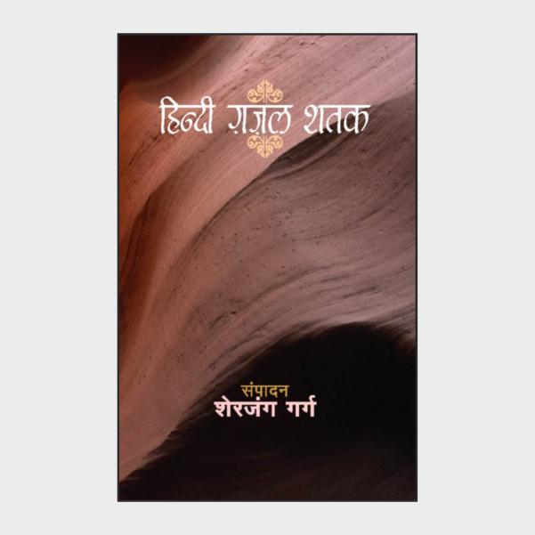 hindigazal