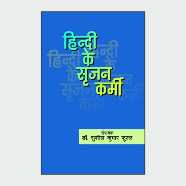 hindikesrijankarmi