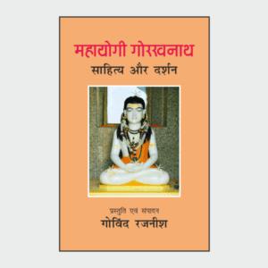 mahayogigorakhnath
