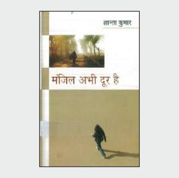 manjilabhidurhai
