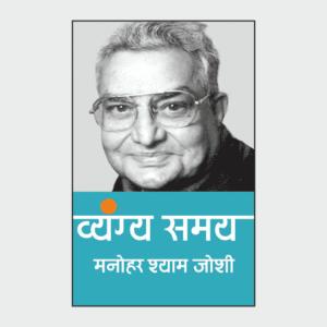 manoharshyam-vyang