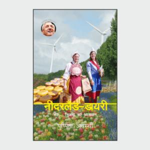 neatherlanddiary