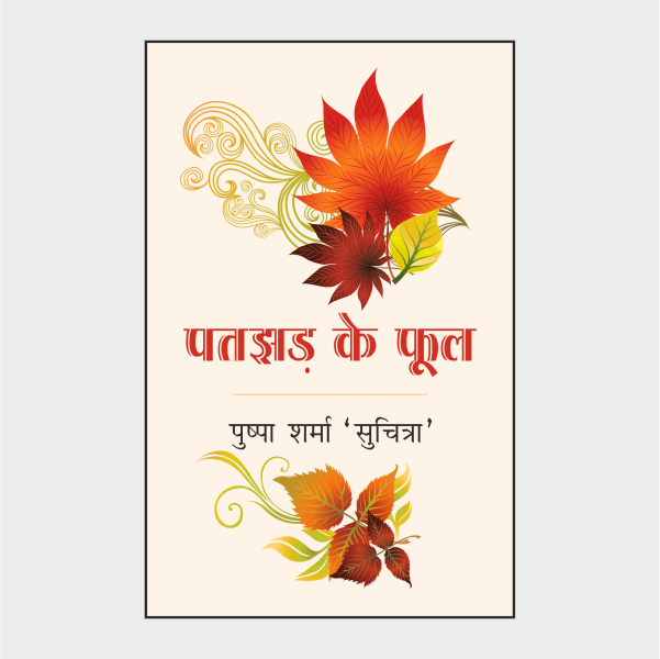 patjhar