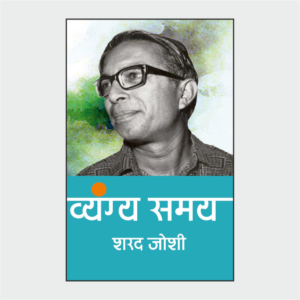 sharadjoshi-vyang