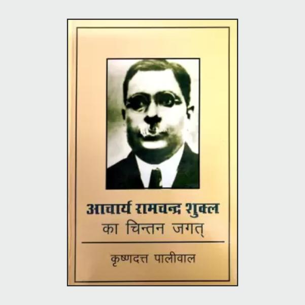 acharyaramchandrashukla