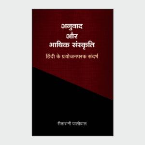 anuvadaurbhashik