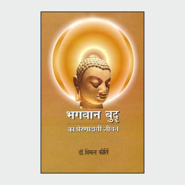 bhagwanbuddha