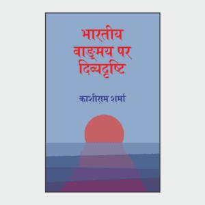 bharatiyavangya