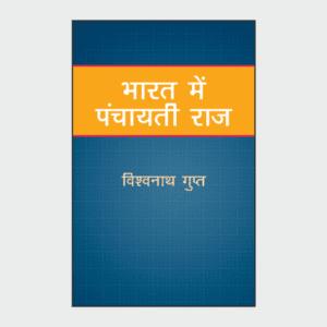 bharatmeinpanchayatiraj