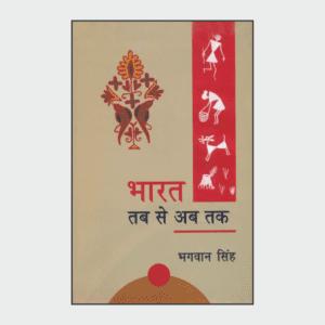 bharattabaurab