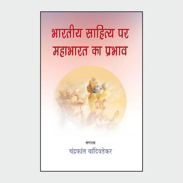 bhartiya sahityaparmahabharat