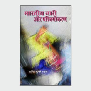 bhartiyanaari