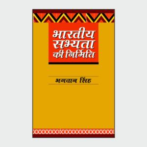 bhartiyasabhyata