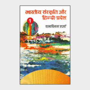 bhartiyasanskritiyaurhindiprades-1
