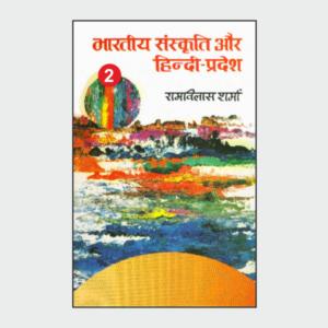 bhartiyasanskritiyaurhindiprades-2