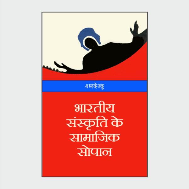 bhartyasanskritikesopan