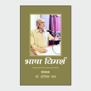 bhashavimarsh